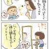 生後671日目-しわしわしわわ〜