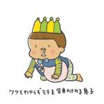 生後367日目-赤ちゃん卒業