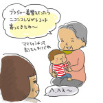 生後389日目-トラウマ