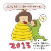 生後418日目-新年のごあいさつ