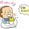 生後423日目-ぷっはー!!