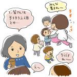生後433日目-明るい家族計画