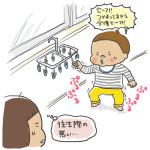 生後473日目-ビビリ