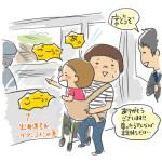 生後668日目-鉄っちゃん