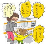 生後846日目-息子語
