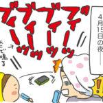 生後1614日目-ヒーロー
