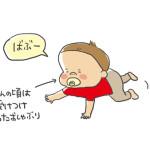 生後930日目-赤ちゃんがえり