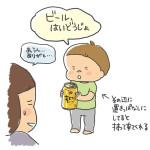 生後938日目-ビール