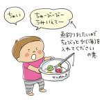 生後954日-ちゅうびーびー