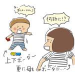 生後980日目-コーディネート