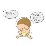 生後990日目-本能の目覚め?