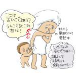 生後1002日目-アナ