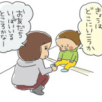 生後1084日目-親子の会話