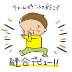 生後1195日目-デビュー