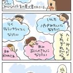 生後1212日目-疑惑