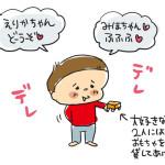 生後1230日目-恋の季節