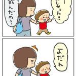 生後1288日目-ぷはー!