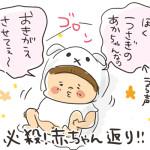 生後1317日目-うさぎちゃん