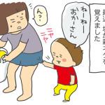 生後1368日目-新ネタ