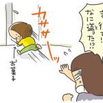 生後1392日目-小癪