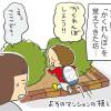 生後1428日目-かくれんぼ
