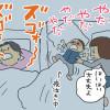 生後1435日目-睡眠迫害