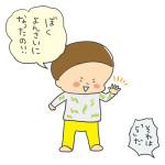 生後1467日目-よんさい
