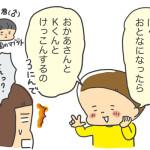 生後1510日目-タブー