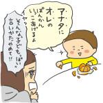 生後1513日目-残念なお知らせ