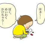 生後1575日目-坊の悩み事