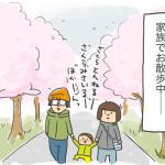 生後1598日目-桜
