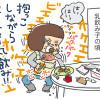 生後1603日目-タイムラグ