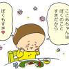 生後1610日目-恋模様