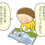 生後1619日目-コウノトリ