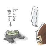 生後1624日目-シュート