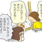 生後1627日目-COMPLEX