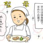生後1641日目-折菓子