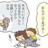 生後1644日目-おんぶ