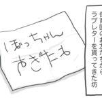 生後1668日目-恋文