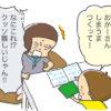 生後1726日目-デストロイヤー