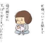 お嬢の備忘録 〜0歳4カ月〜