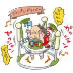 お嬢の備忘録 〜0歳6カ月〜