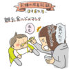 お嬢の備忘録 〜0歳6カ月 2〜