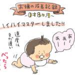 お嬢の備忘録 〜0歳8カ月