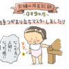 お嬢の備忘録 〜0歳9カ月