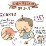 お嬢の備忘録 〜1歳0カ月