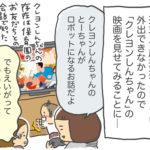 チキチキ!波乱の映画鑑賞!