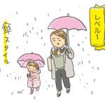 雨の日の登園スタイル