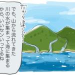 海のふしぎ 2