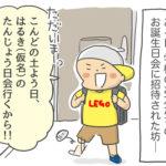 お友だちの誕生日会(1)
